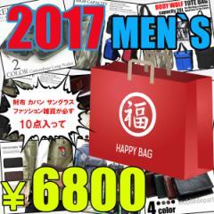 数量限定 2017年 新春 迎春 福袋 メンズ 男性用 必ず10点入って6800円 財布 バッグ 腕時計 サングラスなどなど