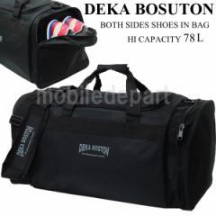 大容量 78リットル デカボストン ボストンバッグ メンズ レディース 旅行バッグ 2WAY 就学旅行 靴収納可能 I-9631