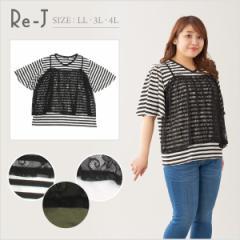【ネット限定SALE】[LL.3L.4L]キャミフェイクTシャツ:大きいサイズRe-J(リジェイ)【Jinnee/ジニー】