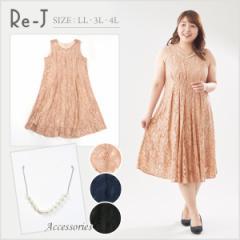 [LL.3L.4L]総レースタックドレス 大きいサイズ レディース Re-J(リジェイ)