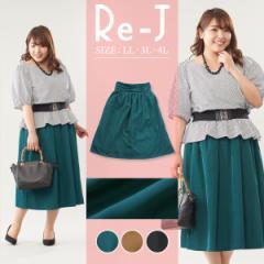 [LL.3L.4L]無地ギャザースカート 大きいサイズ レディース Re-J(リジェイ)