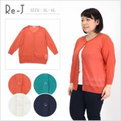 【ネット限定SALE】【ネット限定販売品】[3L.4L]裾透かしクルーネックカーディガン 大きいサイズ レディース Re-J(リジェイ)