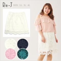 【ネット限定SALE】[LL.3L.4L]総レースタイトスカート:大きいサイズRe-J(リジェイ)【Jinnee/ジニー】