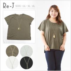 [LL.3L.4L]刺繍入りWチャーム前後差Tシャツ 大きいサイズ レディース Re-J(リジェイ)