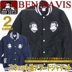 BEN DAVIS ベンデイビス スウェット スタジアムジャケット 秋冬アウター ゴリラフェイス刺繍 スタジャン BEN-812