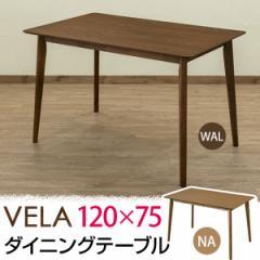 送料無料◆VELA ダイニングテーブル 120×75 NA/WAL ナチュラル/ウォールナット (センターテーブル) 【家具】 【インテリア】 PMB-120NA
