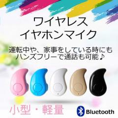 【送料無料】Bluetooth ワイヤレス イヤホン マイク 【全5色】 通話可能 簡単 説明書付き ヘッドセット iPhone Android スマートフォン