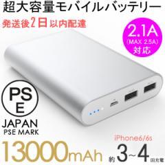 ネコポス送料無料 ポケモンGOなら 大容量13000mAh 安心安全PSE認証取得 2台同時充電可能