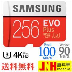 microSDXC 256GB Samsung サムスン EVO Plus EVO+ 読出速度100MB/s 書込速度90MB/s UHS-I U3 Class10海外パッケージ品