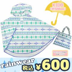 【DM便発送可】98722S/ジップコーポレーション/☆びっくり超特価☆[RAIN PONCHO KIDS]レインポンチョ/キッズ(キリム・ブルー)