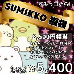 FUKU-SUMI-5400/のあのはこぶね/【San-x】中身はおまかせ!キャラクター雑貨福袋「すみっコぐらし」