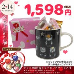 KBB-BMGC-ST-VD/【バレンタイン】ビックバンマグカップ(KRUNK×BIGBANG/スター)&チョコレート8個前後&ラッピングギフトセット