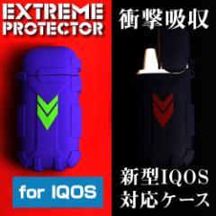 【送料無料】アイコス ケース シリコン カバー  Fantastick EXTREM PROTECTOR SECOND for iQOS SILICONE CASE   加熱式電子タバコ