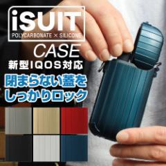 送料無料 iQOS 電子タバコカバー  アイコス ケース シリコン 全面保護 Fantastick iSuit Case for iQOS 上蓋固定 落下防止