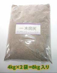 火鉢用木炭灰 (4kg入り*2袋=8kg)