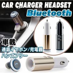 イヤホン 充電器 bluetooth スマホ iphone ワイヤレス ハンズフリー 耳栓型 ヘッドセット USB充電 カー用品 車用品 mb055
