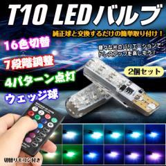 T10 LEDバルブ 2個セット ポジションランプ 車幅灯 スモールランプ 16色切替 点灯 リモコン付き  SMD ee143