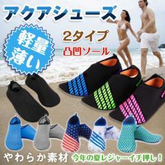 マリンシューズ 靴 ウォーター アクア シュノーケリング メンズ レディース 通気性 海 ビーチサンダル ap024