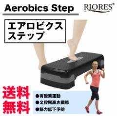 RIORES エアロビクス ステップ / 踏み台 踏み台昇降 ステッパー エアロビックステップ ダイエット 体幹 インナーマッスル エアロビ