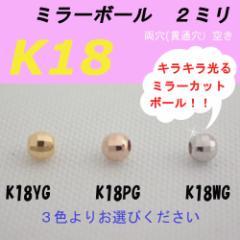 【メール便対応】 ミラーボール 2ミリ K18 貫通穴 ボール ビーズ 1個 飾り イエローゴールド ホワイトゴールド ピンクゴールド