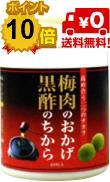 ワカサプリ 梅肉のおかげ 黒酢のちから 60粒 約1か月分