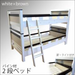 【送料無料】2段ベッド 宮、ライト付き シンプルデザイン すのこ シングルベッド マットレス別売り 2人用 お子様用★ap04