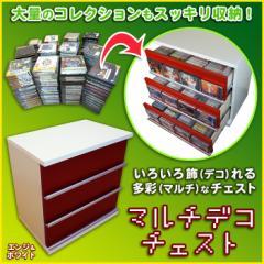 【送料無料】マルチデコチェスト レトロゲーム 音楽CD DVD コレクション 収納 国産 チェスト 木製 完成品★tn12