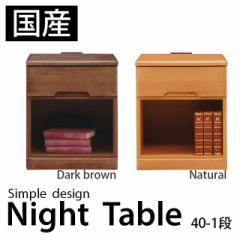 【送料無料】国産40ナイトテーブル1段 選べる2色 ベッドサイドテーブル ソファサイドテーブル テーブル 木製★sk97c