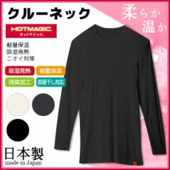 HOTMAGIC ホットマジック クルーネック9分袖Tシャツ グンゼ 日本製 温感 ヒートテック MH1908-H