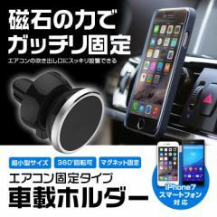 スマホホルダー 磁石 車載 強力 マグネット スタンド エアコン固定 ホルダー 360度 角度調整 iPhone7/6S iPhoneAndroid スマートフォン