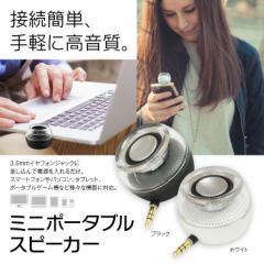 スピーカー ミニ ポータブルスピーカー コンパクト 高音質 オーディオ 3.5mm プラグ イヤフォン