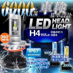 LEDヘッドライト H4 車検基準設計 フォグランプ ...