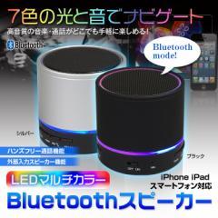 Bluetooth スピーカー LED ライト マルチカラー iPhone スマートフォン スマホ iPhone Android 対応
