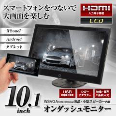 オンダッシュモニター 10.1インチ HDMI RCA LED液...