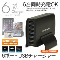 USB チャージャー 6ポート 充電器 急速充電 6口 5V 12A 60W 大容量 ACアダプター コンセント iPhone スマートフォン
