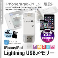 iPhone iPad USBメモリ メモリー Lightning対応 i...