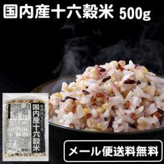【メール便送料無料】国内産十六穀米 業務用500g×1袋★もち麦配合 国産 雑穀