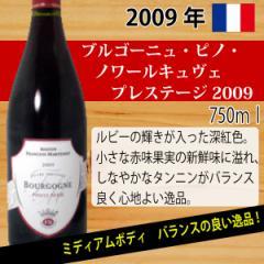 ブルゴーニュ・ピノ・ノワールキュヴェプレステージ 2009 750ml(赤・フランス)