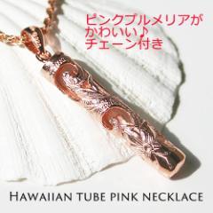 ハワイアンジュエリー  ネックレス 透かし彫り チューブ ピンクゴールド チェーン付 ハンドメイド