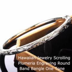 ☆送料無料高級感漂う ハワイアンジュエリー バングル スクロール、プルメリア5,5mm ラウン ドバングル ワントーン