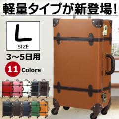 【送料無料・3年保証】キャリーバッグ 機内持ち込み 不可 Lサイズ キャリーケース スーツケース かわいい 修学旅行 人気 大型