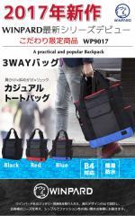 【送料無料】 2017年最新作☆トートバッグ 肩掛け・リュック・ショルダーの3WAY メンズ パックバック 通勤/通学対応 旅行バッグ