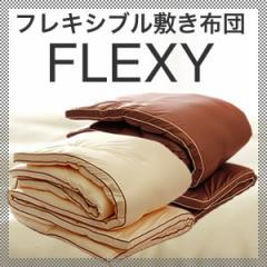 フレキシブル敷き布団 FLEXY ミルフィーユ構...