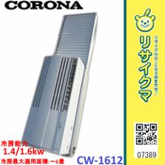 RA389▲コロナ 窓用エアコン 2012年 1.4/1.6kw 〜6畳 CW-1612