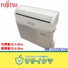 RA134▲富士通 ルームエアコン 2010年 5.0kw 〜16畳 AS-V50W2W