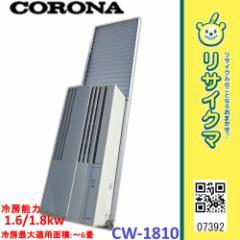 RA392▲コロナ 窓用エアコン 2010年 1.6/1.8kw 〜6畳 CW-1810