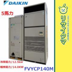 MA81▽ダイキン 業務用エアコン 2007年 14.0kw 5馬力 据置型