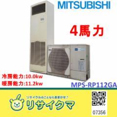 MA356▽三菱 業務用エアコン 11.2kw 4馬力 床置型