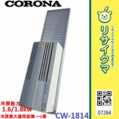 RA394▲コロナ 窓用エアコン 2014年 1.6/1.8kw 〜6畳 CW-1814