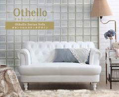 【送料無料】Othello【オセロ】2Pソファ  sofa ソファ ソファー 二人掛け 2人掛け デザイン 無垢 北欧  無垢材 レトロ